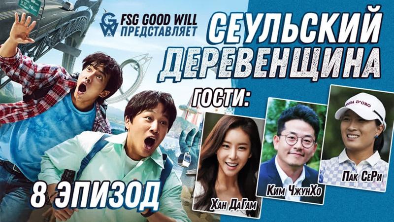GW Hometown flex Seoul bumpkin Сеульский деревенщина Ep 8 рус саб