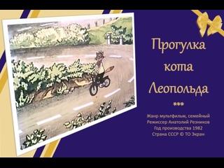 """м/ф """"Прогулка кота Леопольда"""" СССР 1982 г. © ТО Экран"""