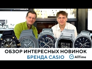 Обзор ТОП 5 новинок CASIO, а также необычные часы Casio от коллекционера. AllTime