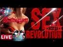 Секс Революция 2 HD Братишка Live живой звук без фанеры «Sex-xl revolution» Второе пришествие Second Coming Oficiale Братишка