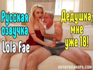 Lola Fae инцест внучка порно секс минет сиськи анал порно секс порно эротика sex porno milf brazzers anal blowjob milf anal секс