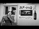 SCP 228 Ларек шаурмы