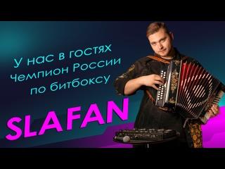 Чемпион России по битбоксу Salfan в студии Новые звёзды г. Чехов