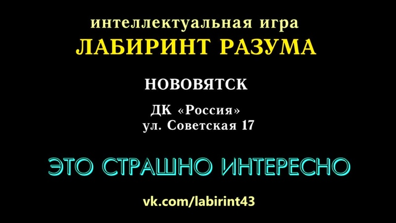 Интеллектуальная игра ЛАБИРИНТ РАЗУМА