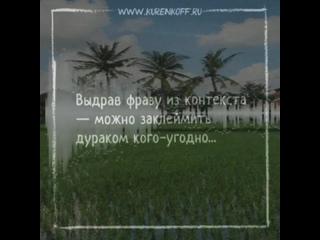 Из дурака в Будду🙃Минутка с Николаем Куренковым!#индонезия #бали #убуд #куренков #психолог #психология #контекст #аудиозаметк