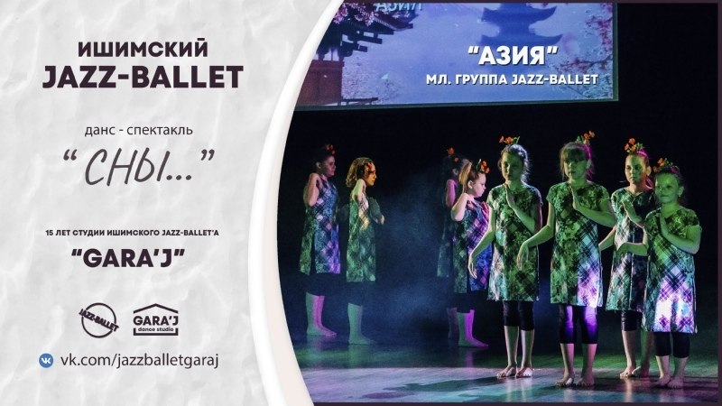 мл группа JAZZ BALLET Азия