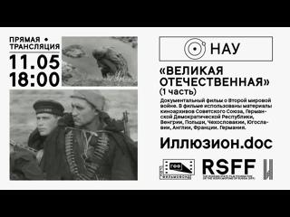Великая Отечественная.. (1965, 1 серия), реж. — И. Венжер, Р. Кармен, И.Сеткина