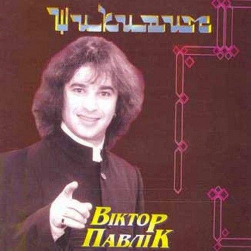 Віктор Павлік album Шикидим