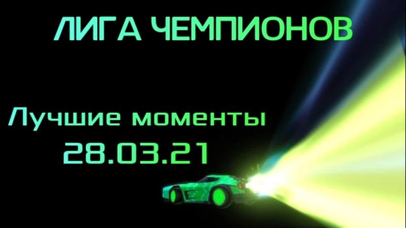 ЛИГА ЧЕМПОВ 2