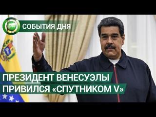 Президент Венесуэлы привился «Спутником V». События дня. ФАН-ТВ