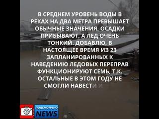 Подсмотрено NEWS/Режим повышенной готовности в Великом Устюге.