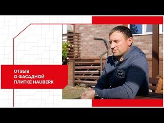 Отзыв домовладельца Алексея Лопухова о фасадной плитке HAUBERK