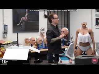 Секс роботы будущего заменят людей.