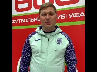 Алексей Стукалов приглашает на футбол