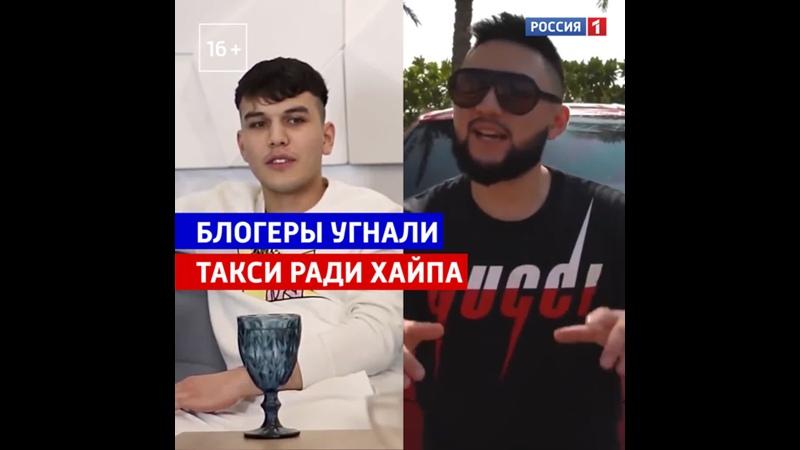 Блогеры угнали такси ради хайпа — Россия 1