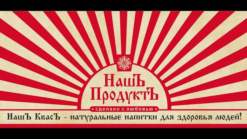 Ягодный КвасЪ