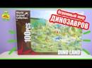 Обзор на большой набор фигурок динозавров Dino Land 100 предметов Создай свой мир