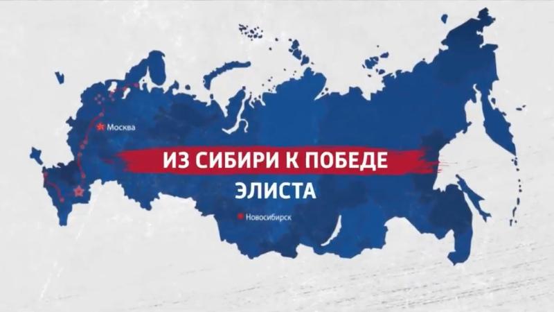Из Сибири к Победе (2020) - Элиста   Эпизод 15