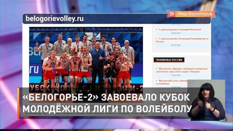Белогорье 2 завоевало Кубок молодёжной лиги по волейболу