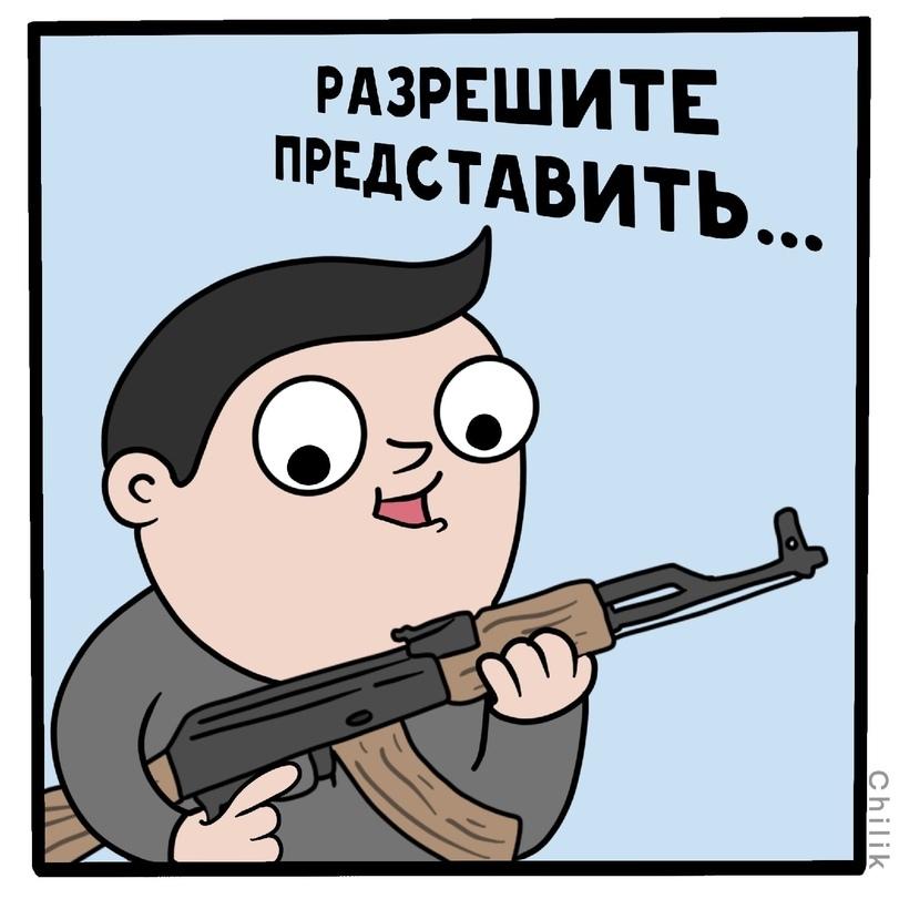 Самое смертоносное оружие