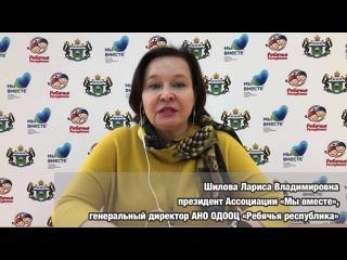 Обращение Шиловой Ларисы Владимировны, генерального директора АНО ОДООЦ «Ребячья республика»