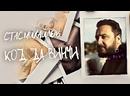 Стас Михайлов - Код Да Винчи 2021