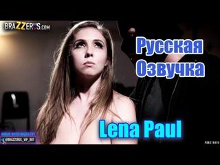 Lena Paul | порно с русскими диалогами, озвучка, инцест, жесткий групповой секс, HD1080, big tits, puretaboo, трахнули девушку