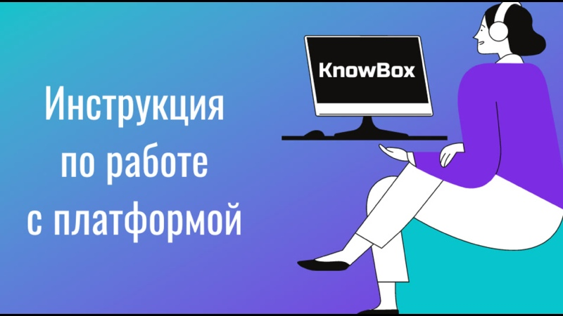 Инструкция по работе с KnowBox для учеников