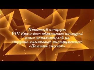 Итоговый концерт Брянского областного конкурса юных исполнителей на струнно-смычковых инструментах «Поющий смычок»