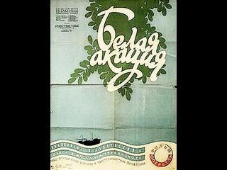 Белая акация. (1957) мюзикл