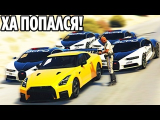 [FRESH] GTA 5 COPS & ROBBERS - КОФФИ ТРОЛЛИТ НА СВОЕМ GT-R 1000 СИЛ КОПОВ НА BUGATTI CHIRON!