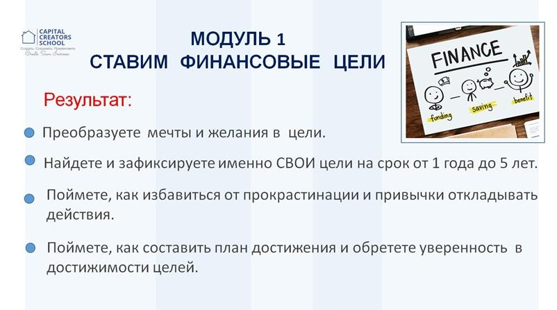 Курс «Формула финансовой свободы», изображение №3