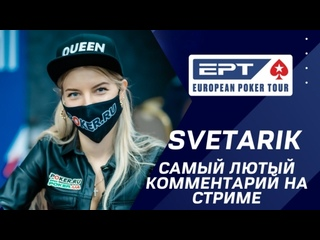 Svetarik о хейте, покере и комментариях на стримах