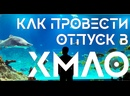 Отдых в ХМАО Океанариум Аквапарк Тир Людской 12