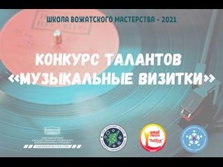 Конкурс талантов «Музыкальные визитки» (команда 2)