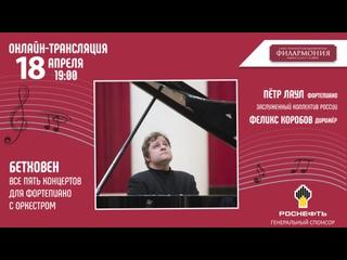 Людвиг ван Бетховен   Пётр Лаул   Трансляция концерта