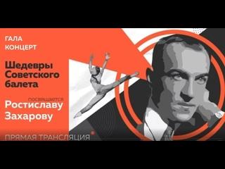 Шедевры Советского балета прямая трансляция