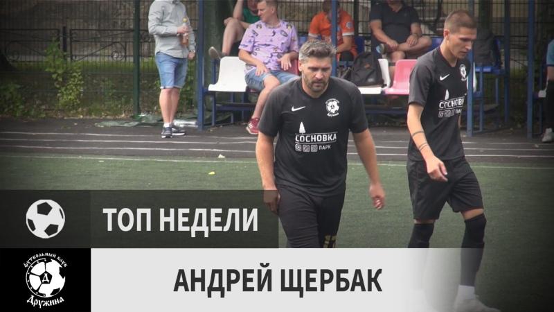 Андрей Щербак Дружина 15 й тур