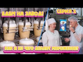 Как и из чего делают мороженое? Серия 2: Едем на завод!