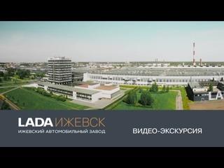Видео-экскурсия по LADA Ижевский автомобильный завод