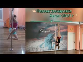 Видео от Студия танца и PoleDance Первоуральск  Skypole