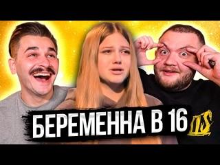 [Юлик] Беременна в 16 - 5 серия 4 сезона