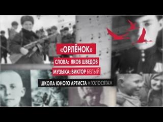 Орленок. К 75-летию Победы!