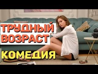 Шикарная комедия, понравится всем любителям комедий - ТРУДНЫЙ ВОЗРАСТ  Русские комедии 2021 новинки