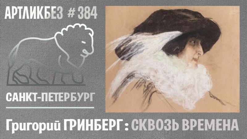 СКВОЗЬ ВРЕМЕНА выставка Григория Гринберга в МИСП АРТЛИКБЕЗ № 384