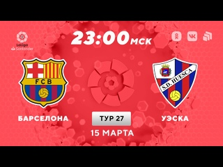 «Барселона» - «Уэска». Прямая трансляция матча