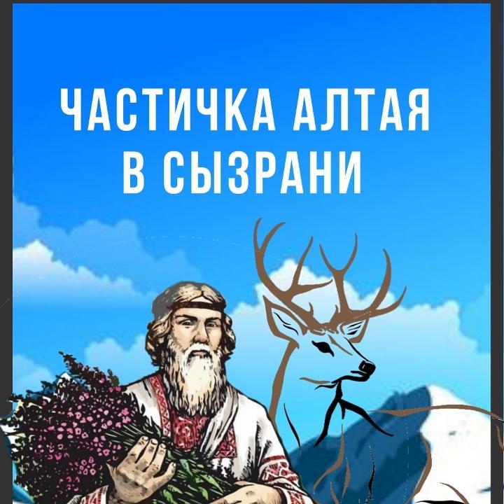 Chastichka-Altaya, 33, Syzran'