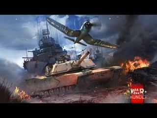 Заходим на стримчик War ThunderНочные танки РБ(18+)