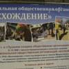 """Клуб """"Восхождение"""" (Царское Село)"""