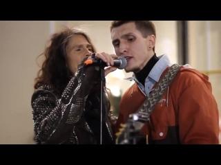 когда ты поешь на улице и к тебе подходит солист Aerosmith